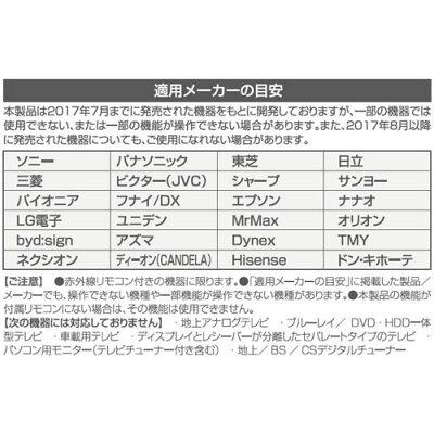 OHM テレビリモコン シンプル AudioComm AV-R570N-K