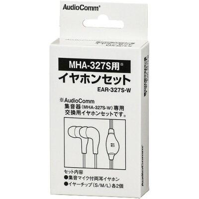 オーム電機 AudioComm 集音器MHA-327S用 イヤホンセット EAR-327S-W