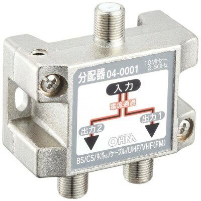 オーム電機 デジタルTV分配器 2分配器 ANT-P0001D