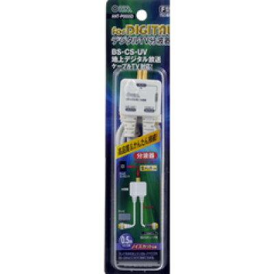 オーム電機 04-0555 デジタルTV2出力分波器 ANT-P0555D 040555