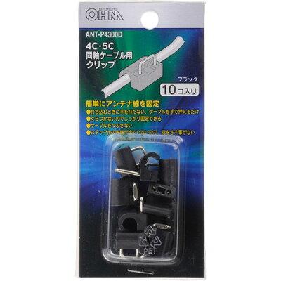 オーム電機 ケーブルクリップ 4C・5C用 黒10個入り TV-4300