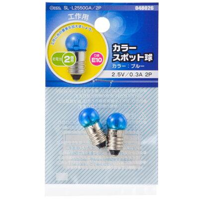 カラースポット球 ブルー sl-l a/2p