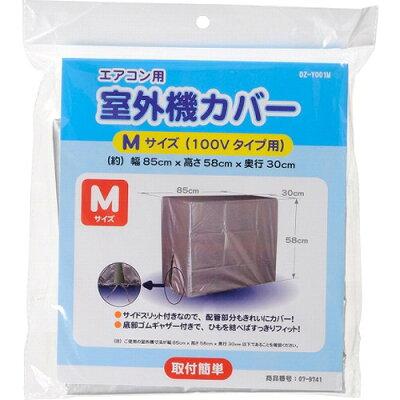 オーム電機 エアコン室外機カバー mサイズ 100vタイプ用  07-9741 dz-y