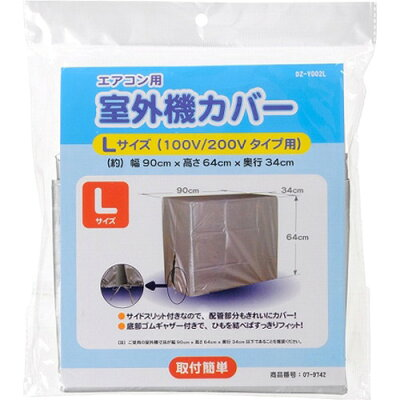 エアコン室外機カバー Lサイズ 100V/200Vタイプ用 DZ-Y002L(1個)