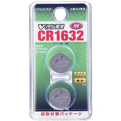 OHM Vリチウム電池 2個入 CR1632/B2P