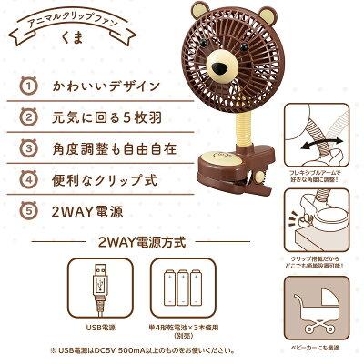 アニマルクリップファン くま KIS-B10C-B(1台)