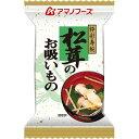 アマノフーズ お吸いもの 松茸 1P 3g