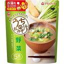 アマノフーズ うちのおみそ汁 野菜 5食 40g