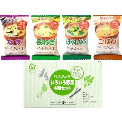 アマノフーズ いつものおみそ汁 野菜4種セット(8食入)
