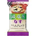 アマノフーズ 減塩 いつものおみそ汁 なす(8.5g*1食入)