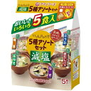 アマノフーズ 減塩いつものおみそ汁 5種アソートセット(5食)