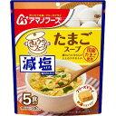 アマノフーズ 減塩きょうのスープ たまごスープ(5食入)