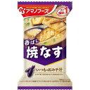 アマノフーズ いつものおみそ汁 焼なす(8g)