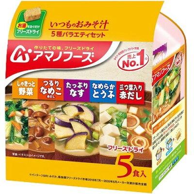 アマノフーズ いつものおみそ汁 5種バラエティセット(5食入)