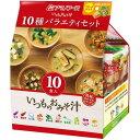 アマノフーズ いつものおみそ汁 10種バラエティセット(10食入)