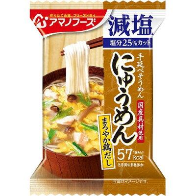 アマノフーズ にゅうめん 減塩まろやか鶏だし(14.5g)