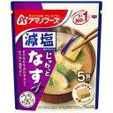 アマノフーズ 減塩うちのおみそ汁 なす(5食入)
