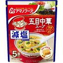 アマノフーズ 減塩きょうのスープ 五目中華スープ(5食入)