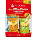 アマノフーズ スープセレクション 10種セット(10食入)