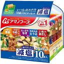アマノフーズ 減塩 いつものおみそ汁 バラエティセット(10食入)
