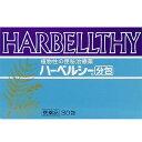 ハーベルシー(0.75g*30包入)