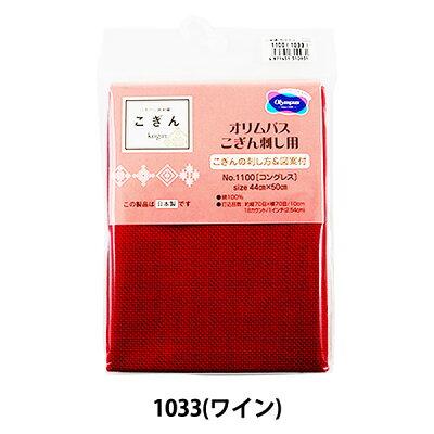 オリムパス 日本の伝統刺繍 こぎん カットクロス  ングレス 1033・ワイン