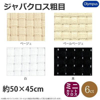 no.9000 ジャバクロス粗目ミニカットクロス 約 x