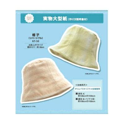 型紙KT 帽子(リバーシブル) KT-50