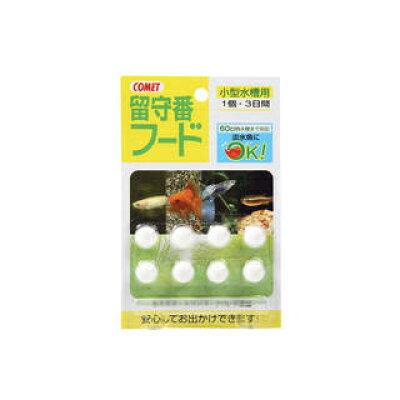 コメット 留守番フード 小型水槽用(8コ入)