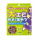 コメット 大エビカメのおやつ(55g)