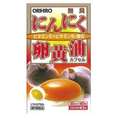 無臭にんにく卵黄油(90粒入)