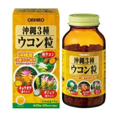 沖縄3種ウコン粒(420粒)