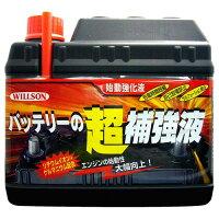 ウイルソン バッテリーの超補強液 液体 1L