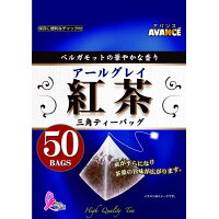 アバンス アールグレイ紅茶 三角ティーバッグ(50包)