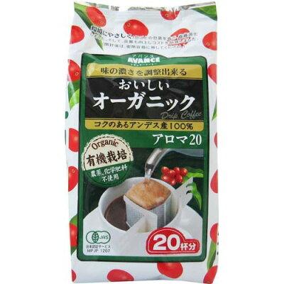アバンス おいしいオーガニック ドリップコーヒー アロマ20(20袋入)