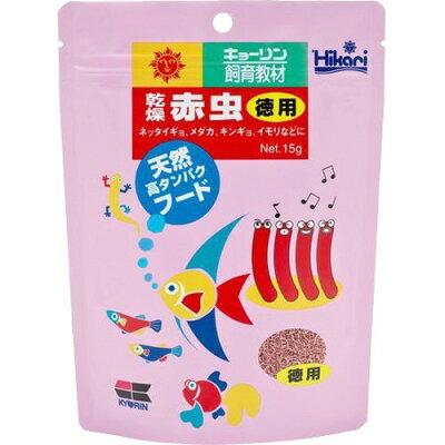 ひかり 乾燥 赤虫(15g)
