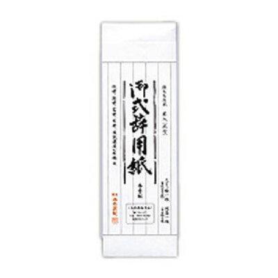 奉書 御式辞用紙 大 折たたみ式 罫線入 ケ431