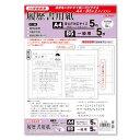 菅公 履歴書用紙A4・B5 リ158