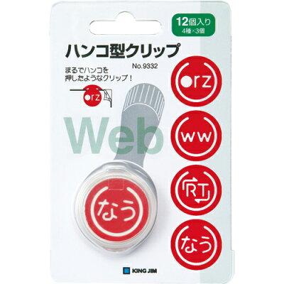 キングジム ペーパークリップシリーズ ハンコ型クリップ(ウェブ用語) 12枚(4種×3)入り (9332)