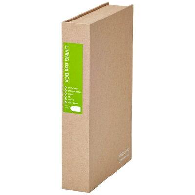 リビングサイズボックス 黄緑 2555キミ(1冊)