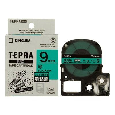 テプラ・プロ テープカートリッジ 強粘着ラベル 緑 9mm SC9GW(1コ入)