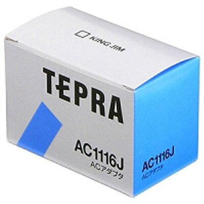 テプラ・プロ ACアダプタ AC1116J(1コ入)