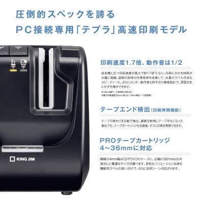 ラベルプリンター テプラ・プロ ブラック SR5900P(1セット)