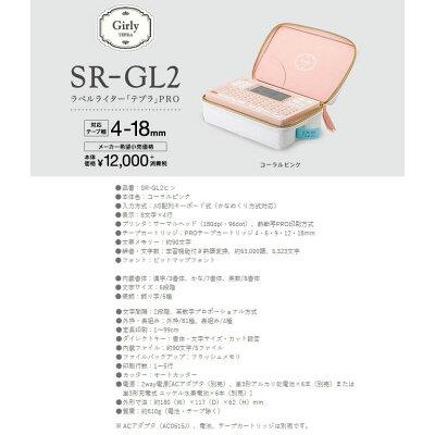 ラベルライター テプラPRO Girly コーラルピンク SR-GL2ヒン(1台)