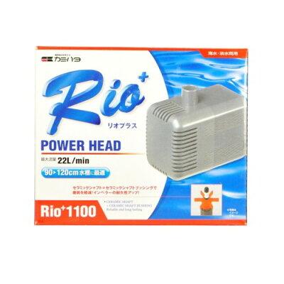 Rio1100 50Hz