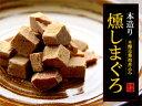 北日本食品販売 燻しまぐろ 34g