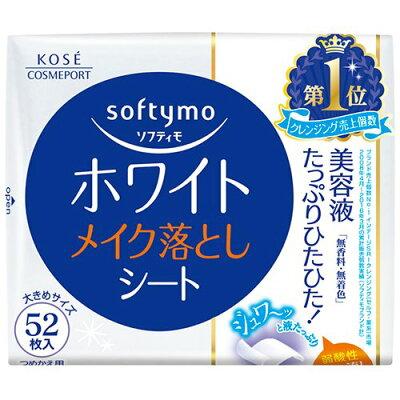 softymo(ソフティモ) ホワイト メイク落としシート つめかえ用 52枚入