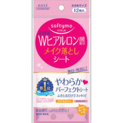softymo(ソフティモ)  メイク落としシート Wヒアルロン酸配合 携帯用 12枚入