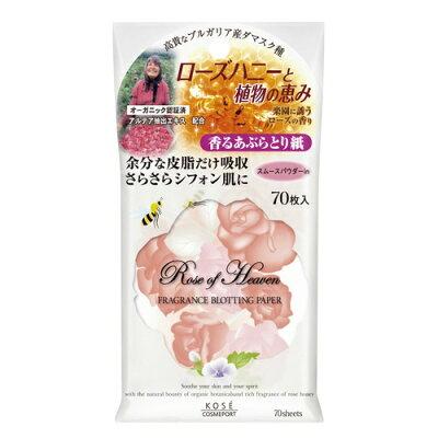 Rose of Heaven(ローズオブヘブン)  フレグランス ブロッティングペーパー 70枚