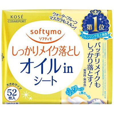 softymo(ソフティモ)  メイク落としシート オイルイン b つめかえ用 52枚入